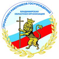 Эмблема Владимирской областной организации Профсоюза работников госучреждений